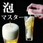 ビールが泡立つ 泡マスター 家庭でおいしい 生ビールの泡 ビール泡付け器 ビール泡立て器ひと吹きでビールの飲み口がよくなります!