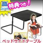 ベッドサイドテーブル 軽くてコンパクト マルチテーブル サイドテーブル ベットサイドテーブル ベッドテーブル お好みの高さに3段階調節 机 つくえ レ