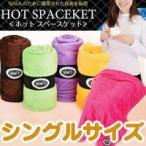 ショッピングひざ掛け ホットスペースケット シングルサイズ ブランケット 毛布 NASAの開発技術使用のブランケット 羽毛布団のような毛布・ひざ掛け毛布 スペースホットケット