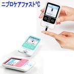 ニプロ 血糖自己測定器 ニプロケアファストC ブラック 11-902 グリーン 11-903 ピンク 11-904 NIPRO 自己血糖測定器 血糖値測定器 血糖測定計機