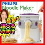 Philips フィリップス ヌードルメーカー HR2369/01 製麺器 手づくり麺 生麺 製麺機 パスタマシン パスタメーカー ヌードルマシン