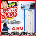 4.5m 多機能雪降ろし&雪庇落とし&凍雪除去用ヘラセット 雪降ろし3点セット 軽量アルミ製 曲がる雪落し 屋根雪除雪 ラクラク雪降ろし 雪下ろし 雪庇
