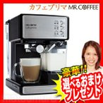 MR.COFFEE Cafe Prima カフェプリマ BVMCEM6601J 1台でエスプレッソ、カプチーノ、カフェラテができる コーヒーメーカー コーヒーマシン エスプレッソ