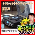 クラシックサウンドプレーヤー RTC-01    音源をデジタル化 レコード カセットテープ AM/FMラジオ オールインワンプレーヤー  マルチオーディオプレイヤー