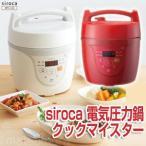 siroca シロカ 電気圧力鍋 クックマイスター SPC-101 レシピ付 電気圧力なべ シロカ圧力鍋 SPC101
