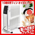 ショッピングオイルヒーター 10枚S字オイルヒーター VS-3410SH デジタルオイルヒーター ラジエターヒーター クリーンヒーター 電気暖房