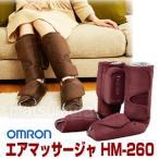 omron オムロン エアマッサージャ HM-260 加圧エアバッグマッサージ 加圧マッサージ機 エアーマッサージャー HM-260-DB HM-260-WR フットマッサージ器