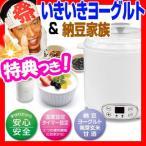 いきいきヨーグルト&納豆家族 EB-RM700A 発酵食品調理器 ヨーグルトメーカー 納豆メーカー 発芽玄米 甘酒製造機[4月上旬入荷]