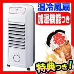 スリーアップ 温冷風扇 ヒートアンドクール EFT-1602WH 加湿機能 温冷風扇 1台3機能