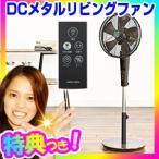 APIX アピックス AFL-270R-BR DCメタルリビングファン リモコン付 DCモーターファン DCモーター扇風機 DC扇風機