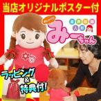 音声認識人形 おしゃべりみーちゃん お話し人形 会話ロボット クリスマスプレゼント