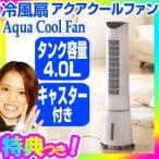 冷風扇 ACF-210W アクアクールファン 保冷剤2個付  タワーファン 冷風機 涼風器 送風機 タテ型ファン 冷風扇風機 冷風ファン