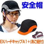 EX.ハードキャップA1+(あご紐付) 安全帽 帽子のようなヘルメット キャップ型ヘルメット 安全帽子 防災ヘルメット 安全ヘルメット