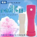 電動かき氷器 コードレスかき氷機 HT-372 家庭用かき氷器 電動かき氷機 かき氷メーカー かき氷機 氷かき器 どこでもかき氷