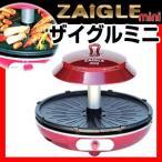 ザイグルミニグリル ZAIGLE MINI 赤外線グリル ZAIGLE mini 無煙ロースター 無煙グリル  無臭ロースター 無煙焼肉ロースター 松坂牛 焼き肉