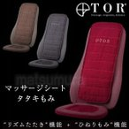 アテックス TOR トール AX-HXT218 マッサージシート タタキもみ リズムたたき&ひねりもみ マッサージャー 電動マッサージ機 座椅子マッサージャー