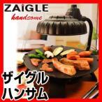ザイグルハンサム ZAIGLE handsome ドーム型プレート+平型+丸型付き品 ザイグル赤外線グリル 無煙ロースター 無煙グリル  無臭ロースター