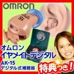 オムロン デジタル式補聴器 イヤメイトデジタル AK-15 軽度難聴者用 耳あな型タイプ 聞き取りやすい デジタル補聴器 デジタル補聴機 AK15