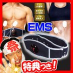 KEEPs EMS 3wayボディビルドアップベルト MEF-13 EMSベルト EMSマシン EMS機器 腹筋ベルト 巻くだけ 電気刺激で腹筋トレーニング
