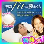 空間fitの夢まくら 空間フィットの夢まくら 低反発まくら ふわふわ もちもち 低反発マクラ 空間fitの夢枕