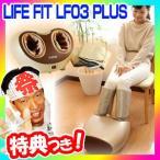 LIFE FIT LF03 PLUS ライフフィット フットマッサージャー 足腕用アタッチメント付き マッサージ器 エアーマッサージャー マッサージ機