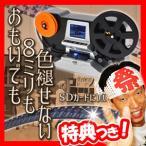 8mmフィルムデジタルコンバーター ダビングスタジオ TLMCV8 デジタルダビング 8mmフィルムをデジタル変換 8mm映写機がなくて困っている方へ