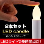 Yahoo!エスケンショッピング安心のLEDローソク2本組 火を使わないろうそく LEDろうそく 熱くないろうそく 電池式ロウソク 倒れても安心