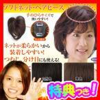 女性用かつら 人毛100%  自然色 栗色 部分ウィッグ 部分かつら つむじ レディースカツラ 白髪かくし
