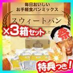 《クーポン配布中》3箱セット siroca シロカ SHB-MIX1290 毎日おいしいお手軽食パンミックス スウィートパン(1斤用×10袋入) ホームベー