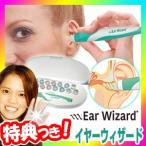 ★最大41倍+クーポン★ イヤーウィザード シリコン耳かき Ear Wizard みみかき 耳掃除 シリコンチップ4色×4個入 電動ミミカキ やわらかシリコンヘッド