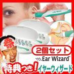 2セット イヤーウィザード シリコン耳かき ミミカキ 耳掻き Ear Wizard 電動耳かき 耳掃除 水洗いOK やわらかシリコンヘッド イヤークリーナー