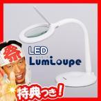《クーポン配布中》LEDルミルーペ ライト付きスタンドルーペ スタンド式拡大ルーペー スタンドルーペ ルーペ付きライトスタンド LEDライトスタンド LED拡大ルー
