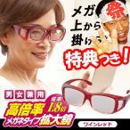 《クーポン配布中》高倍率メガネタイプ拡大鏡 ワインレッド 男女兼用 高倍率1.8倍拡大鏡 メダガネタイプ めがね型ルーペ 眼鏡の上からかけられる