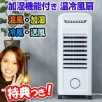 スリーアップ HC-T1802-WH 加湿機能付温冷風扇ヒート&クール リモコン付 タンク5.5L 暖房ヒーター 温風加湿冷風送風 涼風扇 冷風機 加湿器