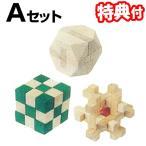 木製パズルAセット(3個組)木のおもちゃ 木のパズル 知育玩具 木製パズル 脳トレ 大人 パズル 頭の運動 集中力アップ 指先刺激 脳トレーニング