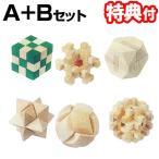 木製パズルA+Bセット(6個)木のおもちゃ 木のパズル 知育玩具 木製パズル 脳トレ 大人  頭の運動 集中力アップ 指先刺激 脳トレーニング ABセット
