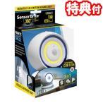 《クーポン配布中》センサーブライト360 SensorBrite 360° LED LIGHT 人感センサー 自動点灯 防犯ライト 玄関ライト 防犯センサー 安全ライト 懐中電灯