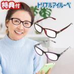 《クーポン配布中》トリプルアイルーペ 全2色 メガネ型ルーペ 拡大鏡 男女兼用 眼鏡 拡大鏡 ルーペ めがね型ルーペ 1つのレンズに3つの倍率