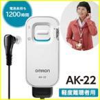 オムロン イヤメイトデジタル AK-22 デジタル式補聴器 税込み omron デジタル補聴器 AK22 補聴機 軽度難聴者用  デジタル方式補聴器