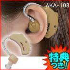 スマイルキッズ 耳掛け式集音器 2 AKA-108