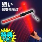 LED誘導灯 短い保安指示灯 ASN-2220 安全指示灯 誘導棒  LED合図灯 高輝度赤色LED使用 避難誘導灯 ASN2220 指示灯 FENIX