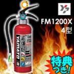 ヤマトプロテック 蓄圧式4型 粉末ABC消火器 FM1200X 消火機 火災防止 火事防止 消化剤 災害時の必需品 消火機 粉末消火器