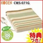 広電 電気かけしき毛布 CWS071 電気毛布 電気敷き毛布 電気掛け毛布 の一台二役 電気掛敷毛布 足温機(脚温器 脚温機)のよう オイルヒーター パ