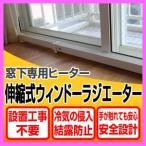 ウインドーラジエーター 伸縮タイプ W/R-1219 120〜190cm 窓暖房 結露防止ヒーター ウインドラジエーター