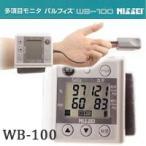 NISSEI 多項目モニタ パルフィス WB-100 ニッセイ 日本精密測器 デジタル血圧計とパルスモニタが一台に WB100 1台でSpO2、脈拍数、血圧を同時に測定可