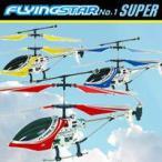 フライングスター No1 スーパー ラジコンヘリコプター 無線ヘリ 赤外線コントロールヘリコプター ラジコンヘリ ジャイロセンサー ラジコン
