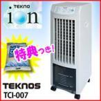 EKNOS(テクノス) TCI-007 テクノイオン搭載リモコン冷風扇 TCI-007 マイナスイオン冷風扇 冷風扇風機