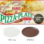 レンジdeピザプレート ピザ焼き器 ピザ焼き機 冷凍ピザ チルドピザ をレンジで美味しく レンジデピザプレート レンジでピザプレート 電子レンジ調理機