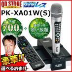 お家カラオケ オンステージ PK-XA01W(S) ワイヤレスタイプ パーソナルカラオケ 850曲搭載+ 通信カラオケ 1か月歌い放題付 家庭用カラオケ ホームカ