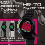 NISSEI 光学式脈拍モニター パルネオ HR-70 パソコン データ管理タイプ 腕時計型脈拍モニター ランニングウォッチ 日本精密測器 ニッセイ 脈拍測定